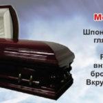 Элитные канадские гробы от компании B&B Canadian Caskets, Corp.