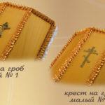 Кресты на гроб