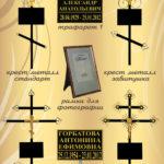 Трафареты и кресты могильные